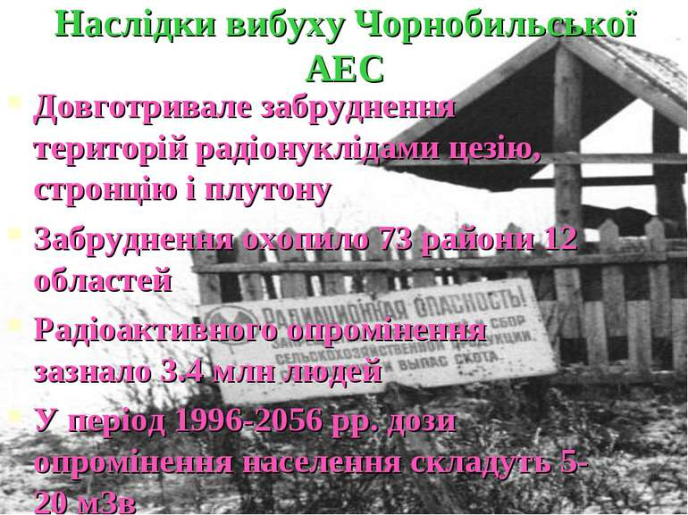 Наслідки вибуху Чорнобильської АЕС Довготривале забруднення територій радіону...