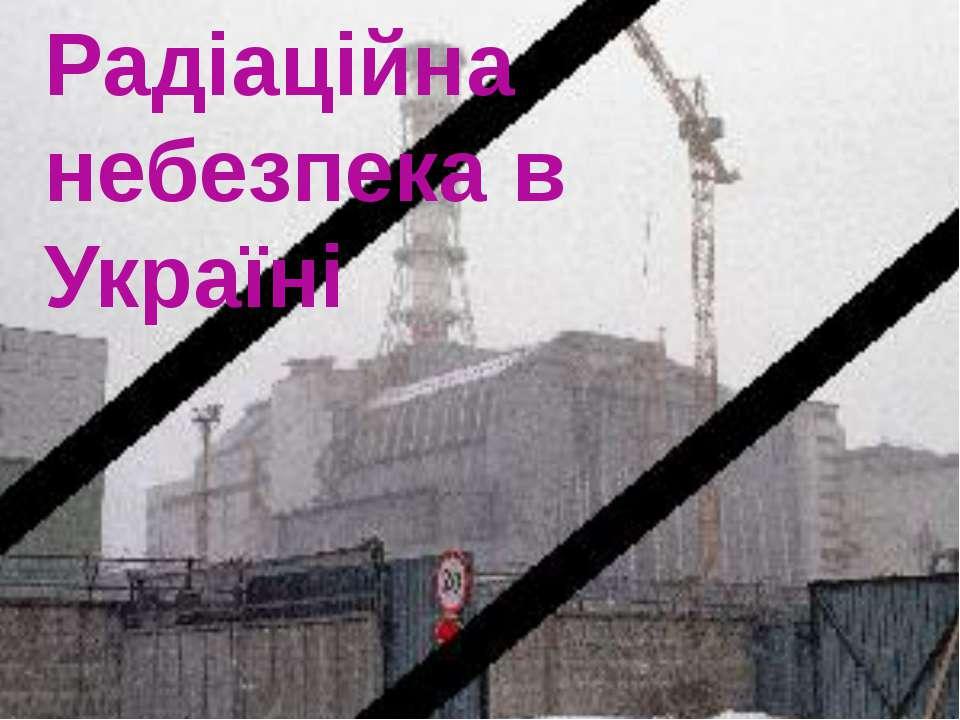 Радіаційна небезпека в Україні