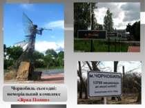 Чорнобиль сьогодні: меморіальний комплекс «Зірка Полин»