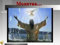 Молитва…