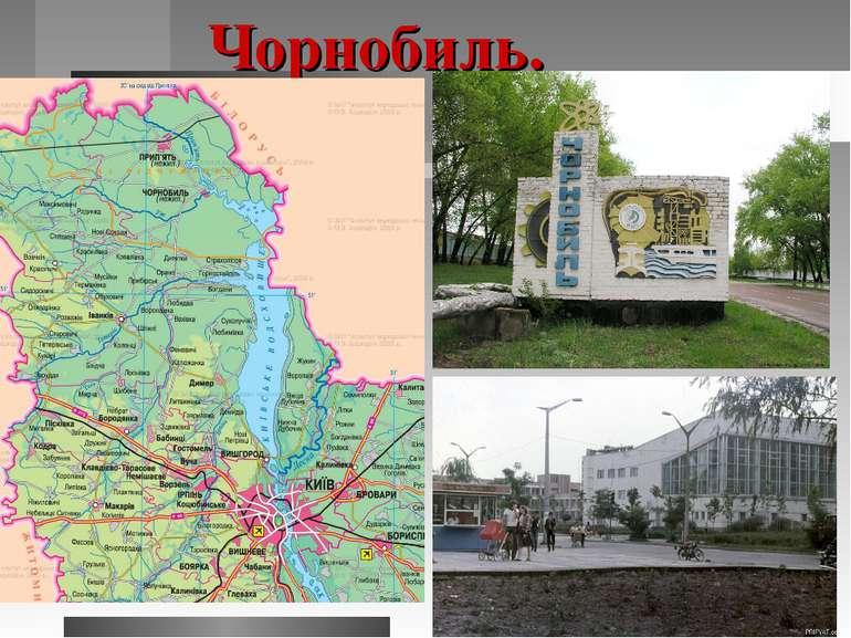 Чорнобиль.