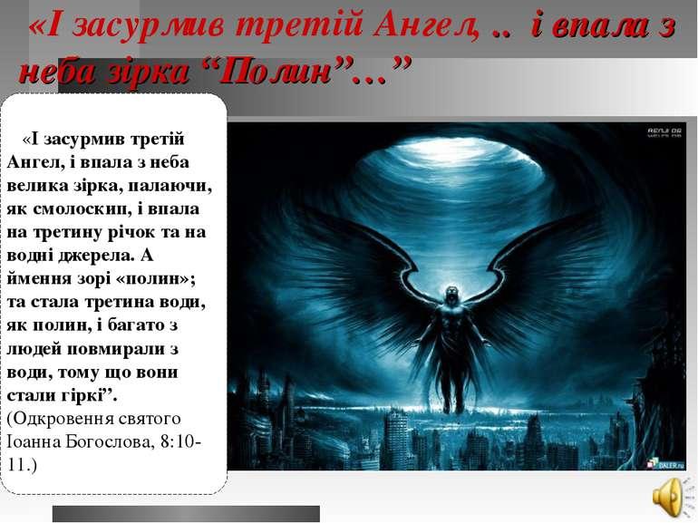 """«І засурмив третій Ангел, .. і впала з неба зірка """"Полин""""…"""" «І засурмив треті..."""