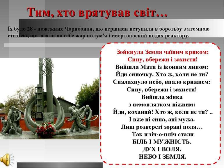 Тим, хто врятував світ… Їх було 28 - пожежних Чорнобиля, що першими вступили ...