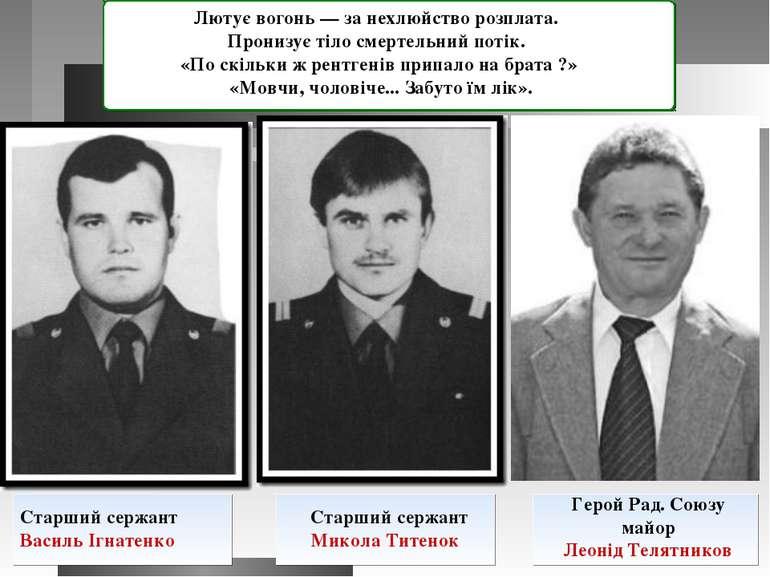 Старший сержант Василь Ігнатенко Старший сержант Микола Титенок Герой Рад. Со...