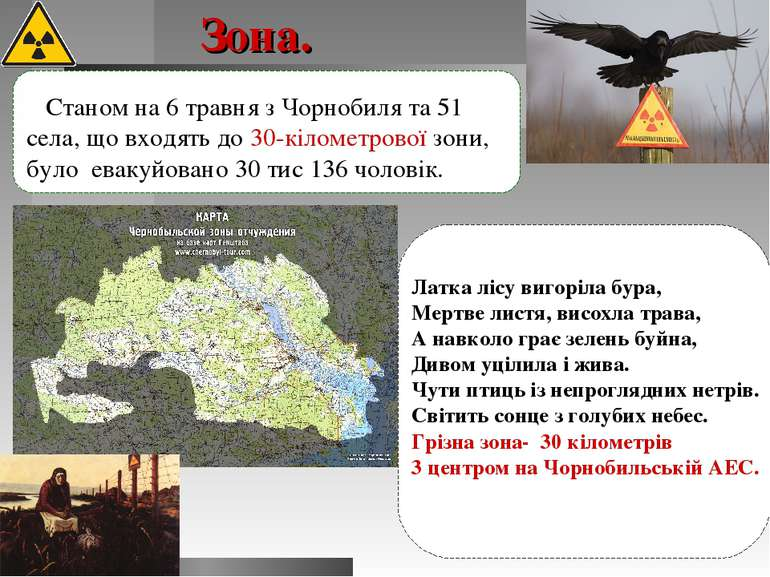 Зона. Станом на 6 травня з Чорнобиля та 51 села, що входять до 30-кілометрово...