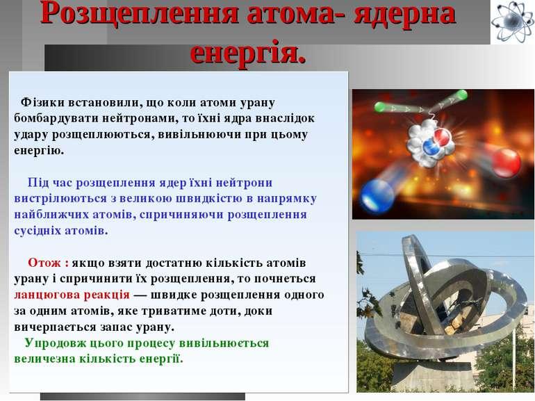 Розщеплення атома- ядерна енергія. Фізики встановили, що коли атоми урану бом...