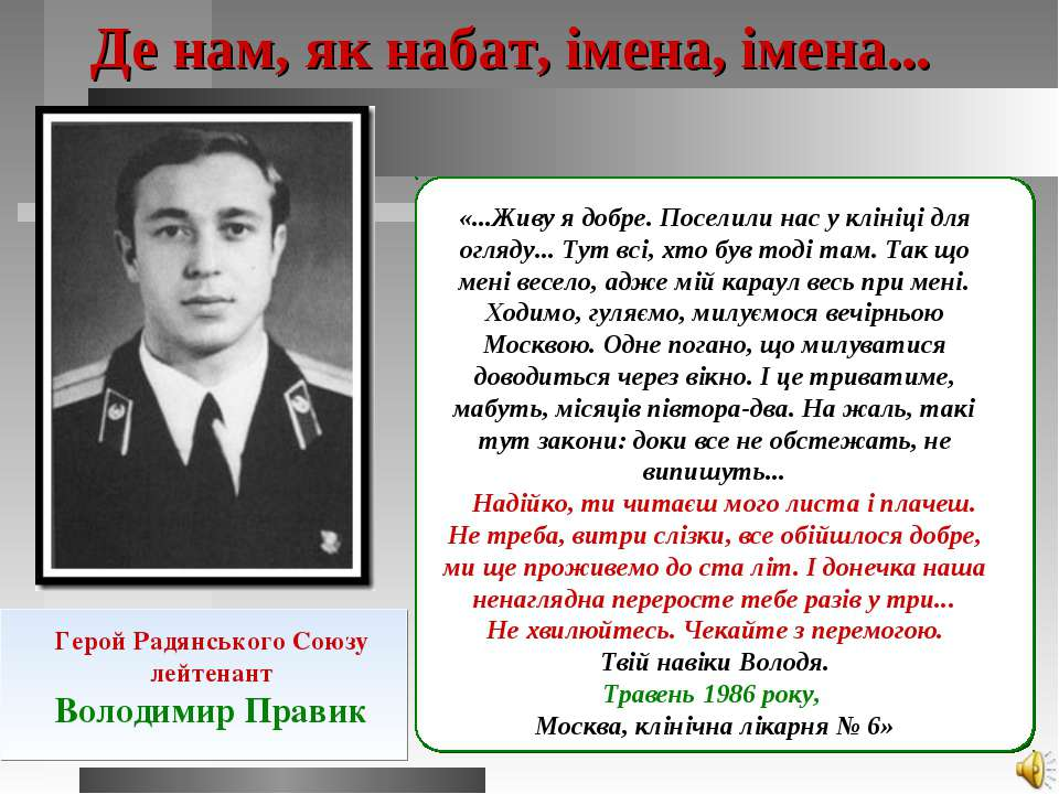 Де нам, як набат, імена, імена... Герой Радянського Союзу лейтенант Володимир...
