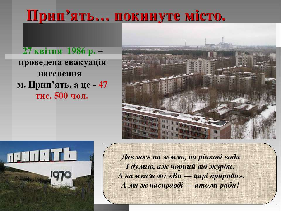 Прип'ять… покинуте місто. 27 квітня 1986 р. – проведена евакуація населення м...