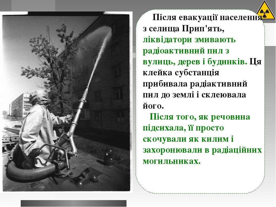 Після евакуації населення з селища Прип'ять, ліквідатори змивають радіоактивн...