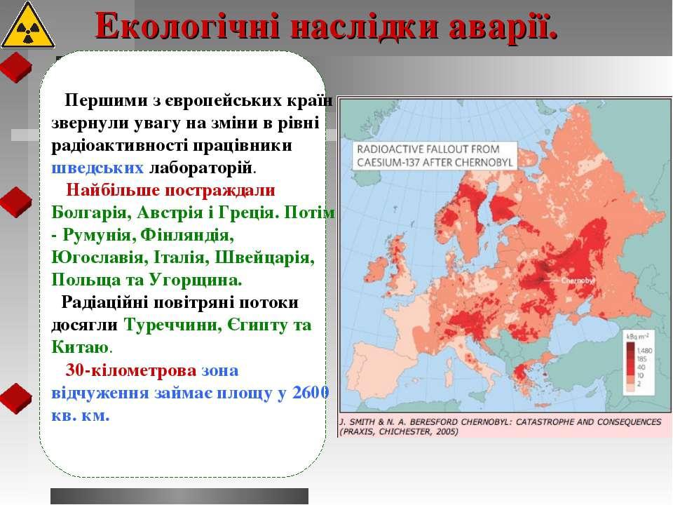 Екологічні наслідки аварії. Першими з європейських країн звернули увагу на зм...