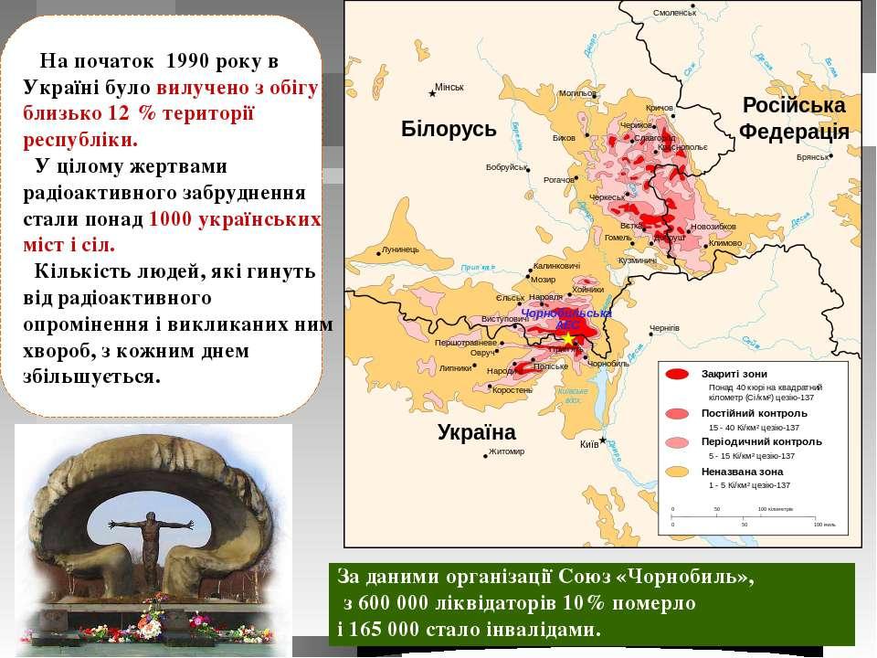 На початок 1990 року в Україні було вилучено з обігу близько 12 % території р...