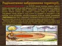 Радіоактивне забруднення — це П'ЯТИЙ чинник ураження ядерного вибуху, чинник ...