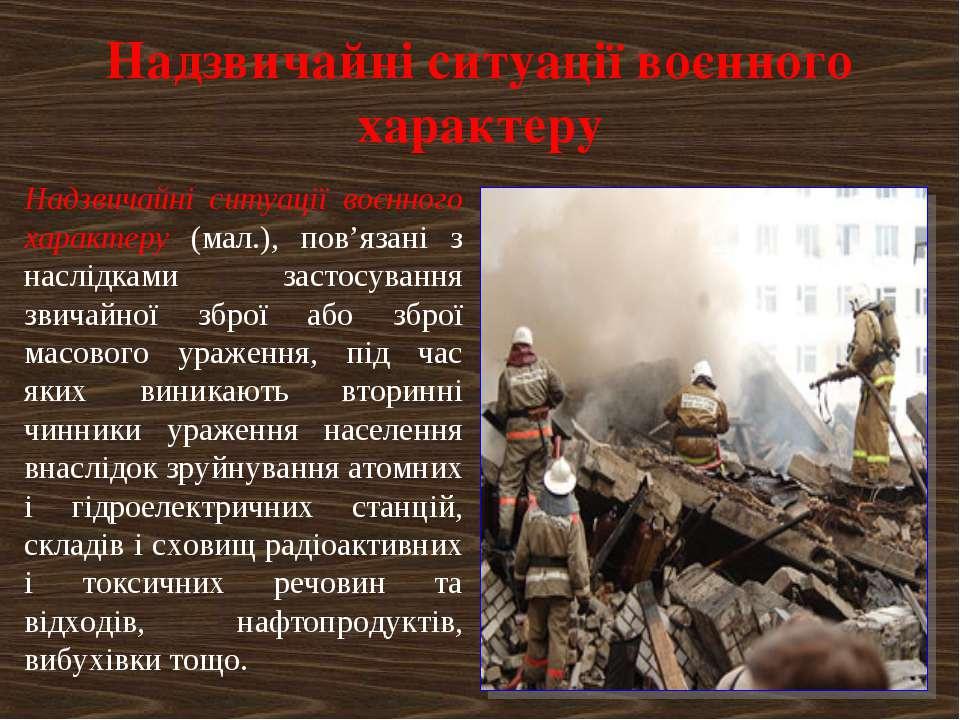 Надзвичайні ситуації воєнного характеру Надзвичайні ситуації воєнного характе...