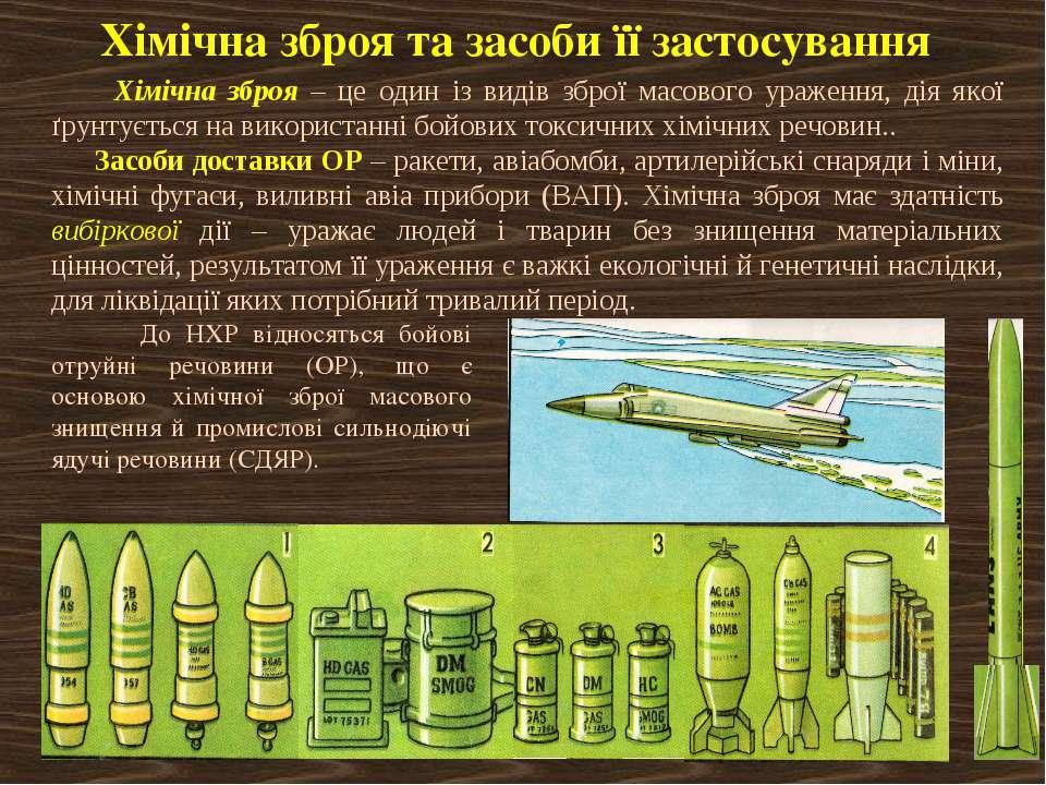 Хімічна зброя – це один із видів зброї масового ураження, дія якої ґрунтуєтьс...