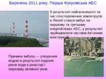 Березень 2011 року. Перша Фукусімська АЕС В результаті найсильнішого за час с...