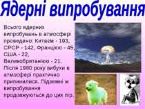 Всього ядерних випробувань в атмосфері проведено: Китаєм - 193, СРСР - 142, Ф...