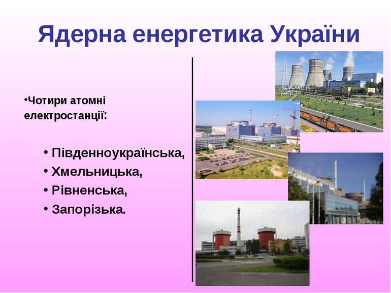 Ядерна енергетика України Чотири атомні електростанції: Південноукраїнська, Х...