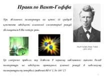 * Якоб Гендрік Вант-Гофф (1852-1912) Правило Вант-Гоффа При збільшенні темпер...