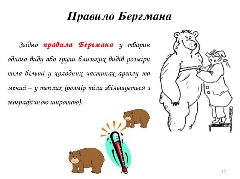 Правило Бергмана Згідно правила Бергмана у тварин одного виду або групи близь...