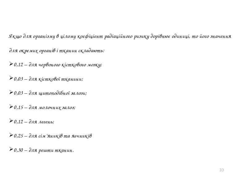 * Якщо для організму в цілому коефіцієнт радіаційного ризику дорівнює одиниці...