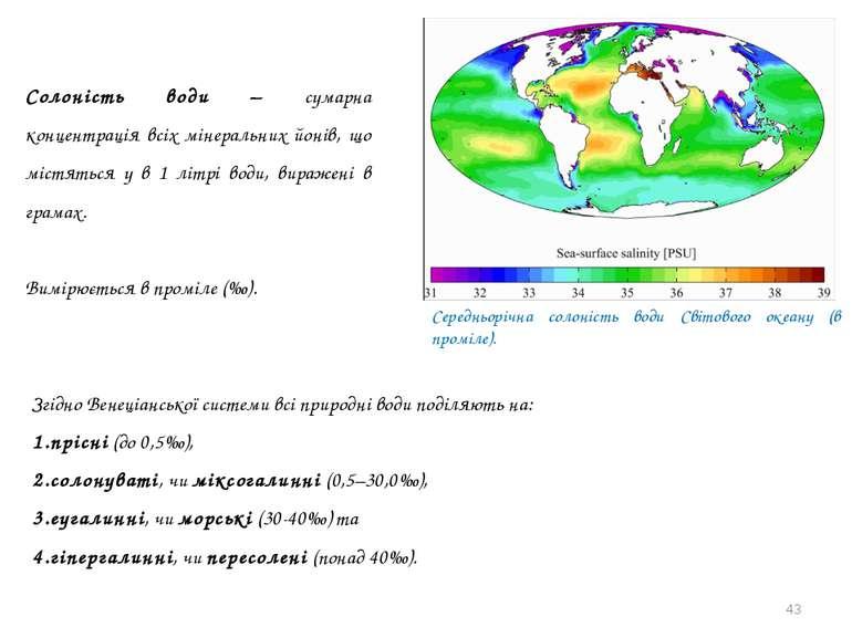 * Солоність води – сумарна концентрація всіх мінеральних йонів, що містяться ...
