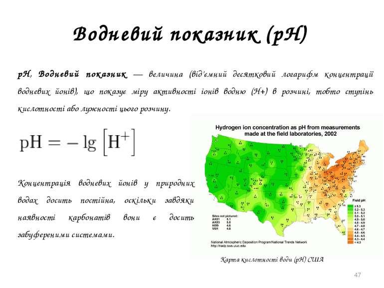 * Водневий показник (рН) pH, Водневий показник — величина (від'ємний десятков...