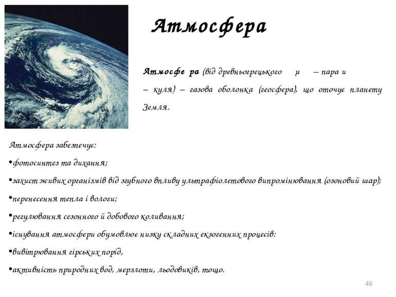 * Атмосфера Атмосфе ра (від древньогрецького ἀτμός – пара и σφαῖρα – куля) – ...