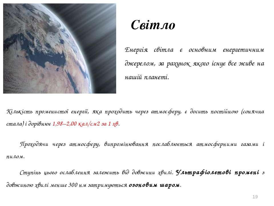 * Світло Кількість променистої енергії, яка проходить через атмосферу, є доси...
