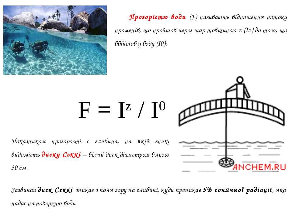 Прозорістю води (F) називають відношення потоку променів, що пройшов через ша...