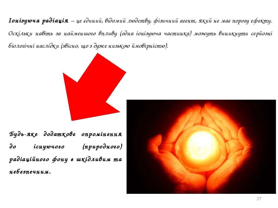 * Іонізуюча радіація – це єдиний, відомий людству, фізичний агент, який не ма...