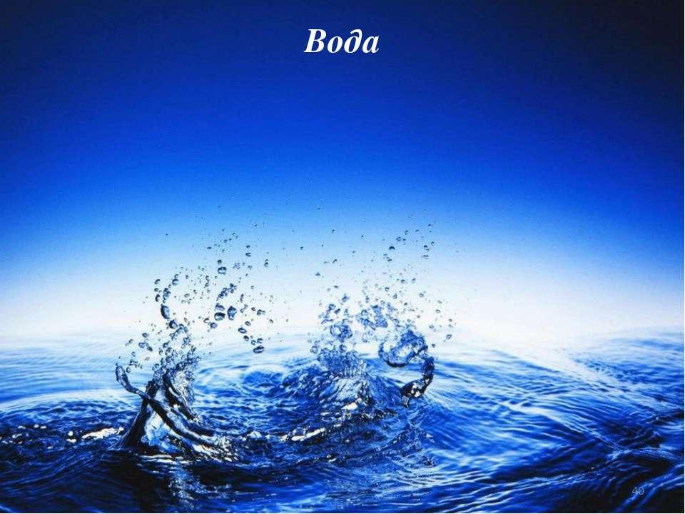 * Вода