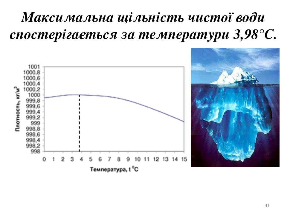 * Максимальна щільність чистої води спостерігається за температури 3,98°С.