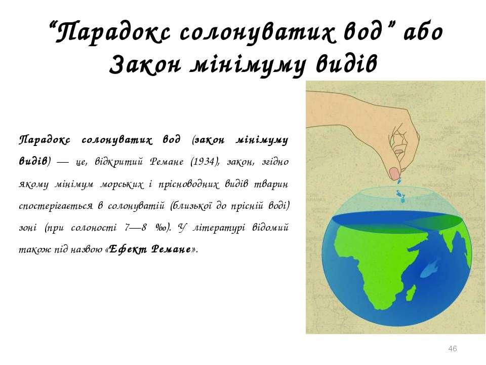 """* """"Парадокс солонуватих вод"""" або Закон мінімуму видів Парадокс солонуватих во..."""