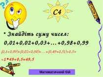 С4 Знайдіть суму чисел: 0,01+0,02+0,03+…+0,98+0,99