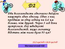 D2 Два велосипедисти одночасно виїхали назустріч один одному. Один з них прої...