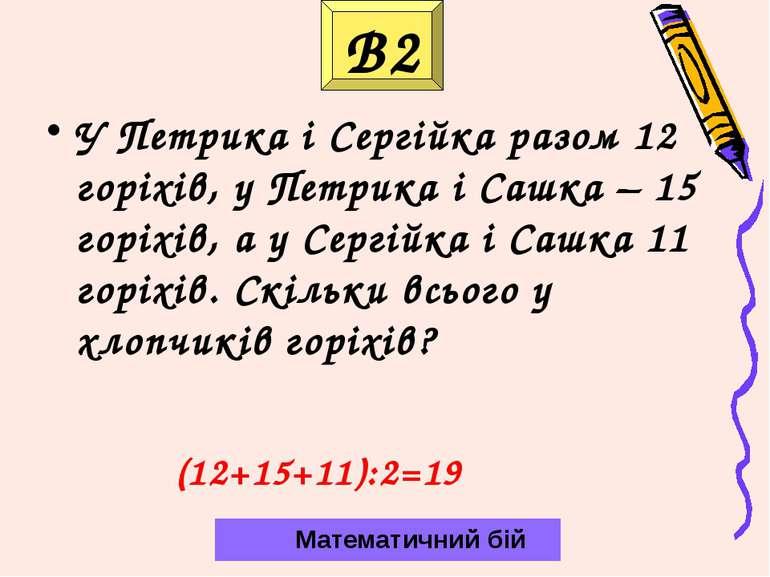 В2 У Петрика і Сергійка разом 12 горіхів, у Петрика і Сашка – 15 горіхів, а у...