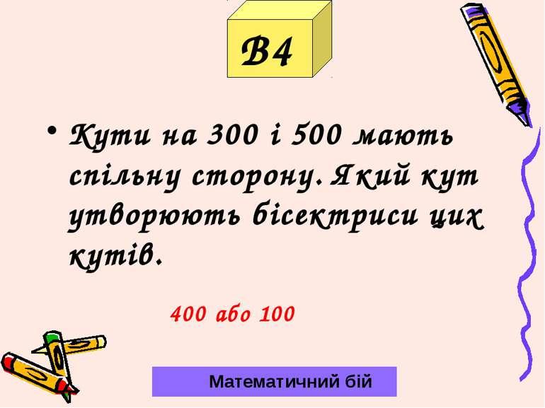 В4 Кути на 300 і 500 мають спільну сторону. Який кут утворюють бісектриси цих...
