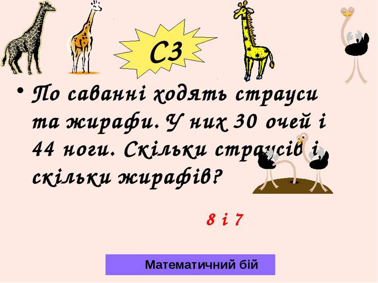 С3 По саванні ходять страуси та жирафи. У них 30 очей і 44 ноги. Скільки стра...