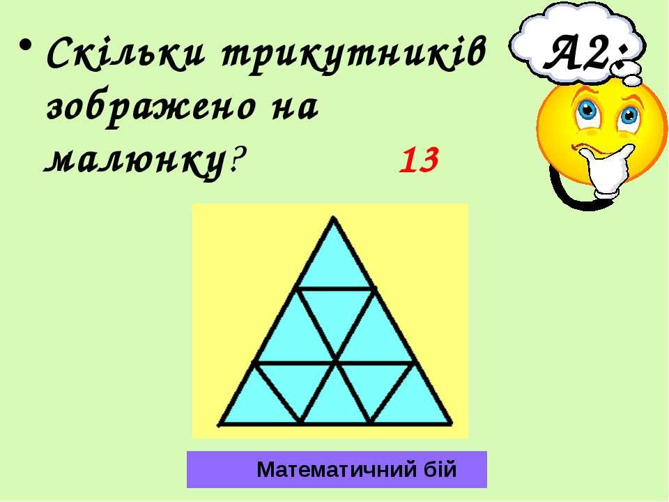 Порахуй, скільки разів зустрічається цифра 9 у записах всіх натуральних чисел...
