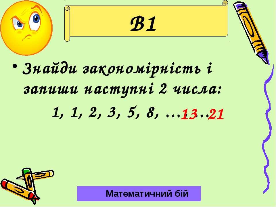 Знайдіть суму чисел: 0,01+0,02+0,03+…+0,98+0,99 С4 Математичний бій (0,1+0,99...