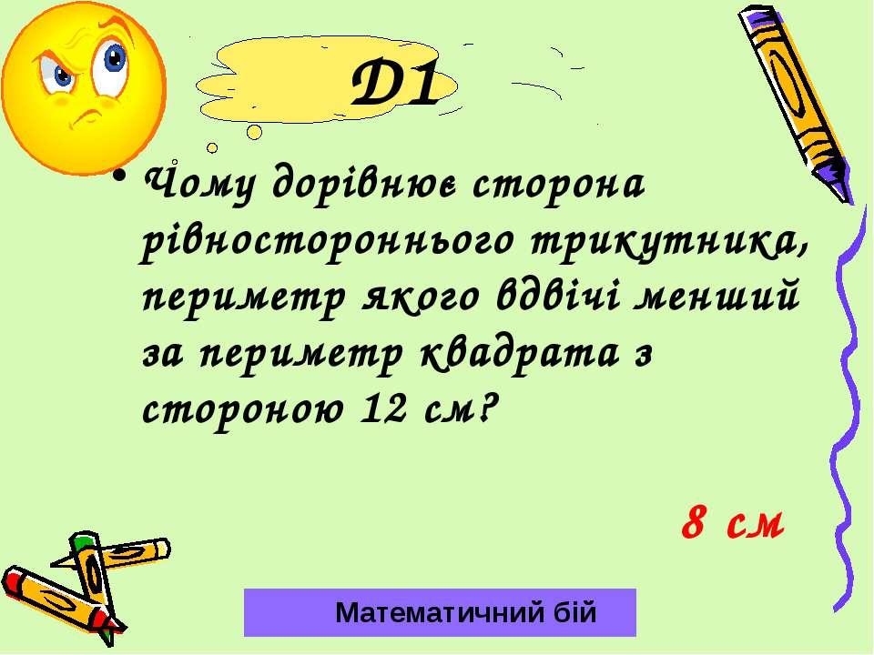 D1 Чому дорівнює сторона рівностороннього трикутника, периметр якого вдвічі м...