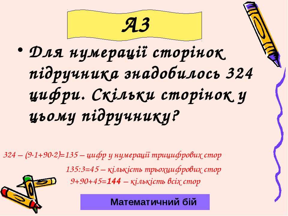 А3 Для нумерації сторінок підручника знадобилось 324 цифри. Скільки сторінок ...