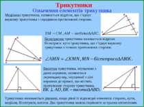 Трикутники Означення елементів трикутника Медіаною трикутника, називається ві...