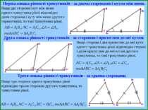 Перша ознака рівності трикутників - за двома сторонами і кутом між ними. Якщо...