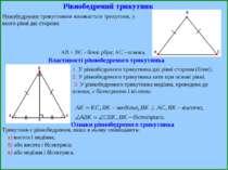 Рівнобедрений трикутник Рівнобедреним трикутником називається трикутник, у як...