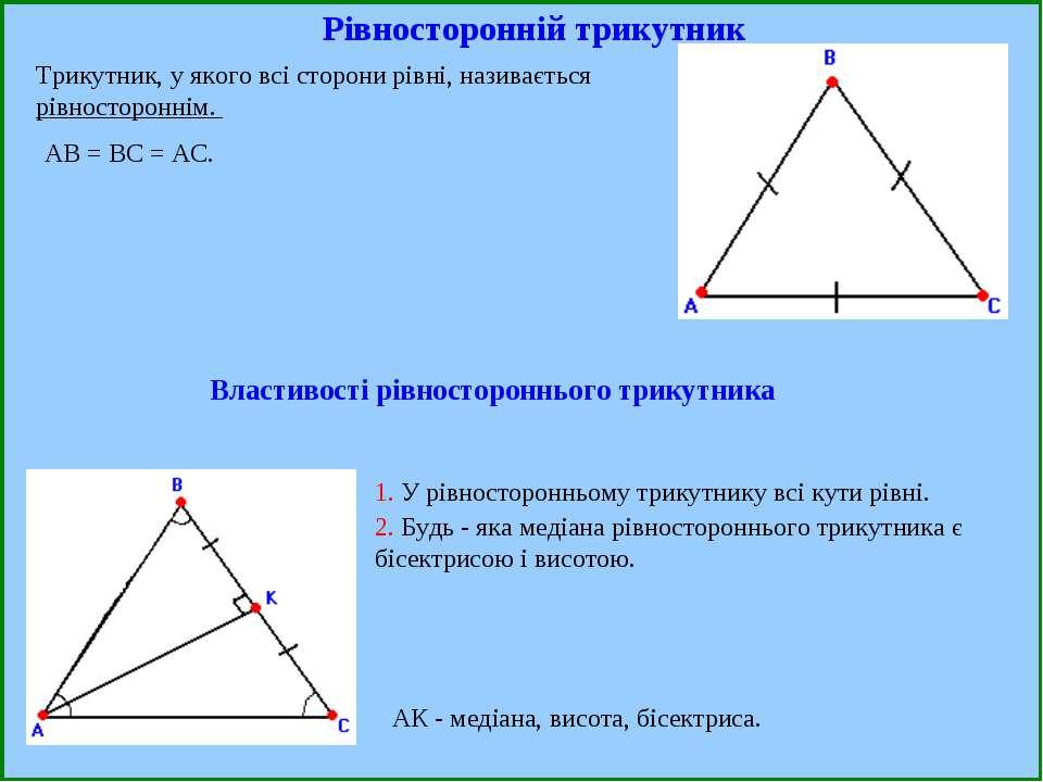 Рівносторонній трикутник Трикутник, у якого всі сторони рівні, називається рі...