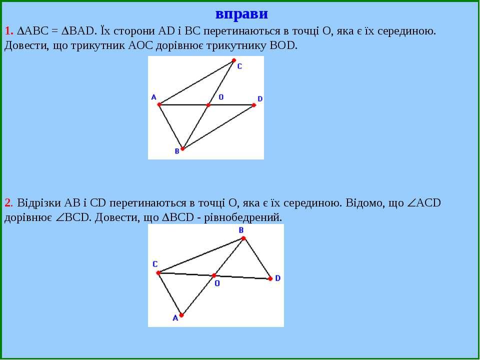вправи 1. DАВС = DВАD. Їх сторони АD і ВС перетинаються в точці О, яка є їх с...