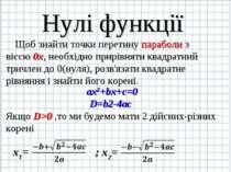 Нулі функції Щоб знайти точки перетину параболи з віссю 0х, необхідно прирівн...