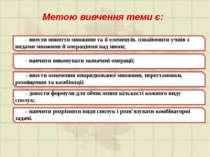 Метою вивчення теми є: - ввести поняття множини та її елементів, ознайомити у...