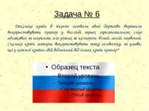 Задача № 6 Декілька країн в якості символа своєї держави вирішили використову...
